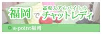 福岡でチャットレディバイトなら「e-point福岡」
