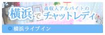 横浜でチャットレディバイトなら「横浜ライブイン」
