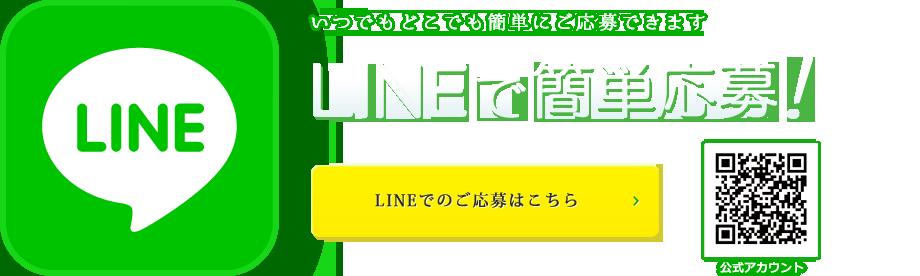 LINEで応募_イーポイント