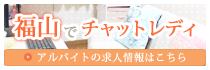 福山でチャットレディバイトなら「e-point福山」