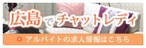 広島でチャットレディバイトなら「e-point広島」