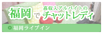 福岡でチャットレディバイトなら「福岡ライブイン」