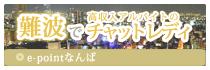 大阪難波でチャットレディバイトなら「e-pointなんば」