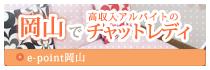 岡山でチャットレディバイトなら「e-point岡山」