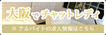 大阪でチャットレディバイトなら「e-point心斎橋・堀江ラウンジ」